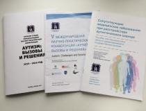 Семинар «Сопутсвующие медицинские заболевания при РАС» — 18 мая в 19.00